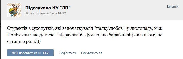 Студентів із Сухопутньої академії, які вчинили драку біля гуртожитків Політехніки, відрахували
