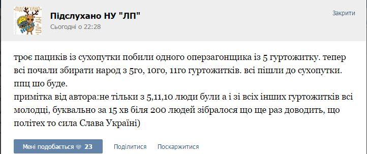 У Львові біля гуртожитків Сухопутньої академії збирається масова бійка? ( ОНОВЛЕНО)