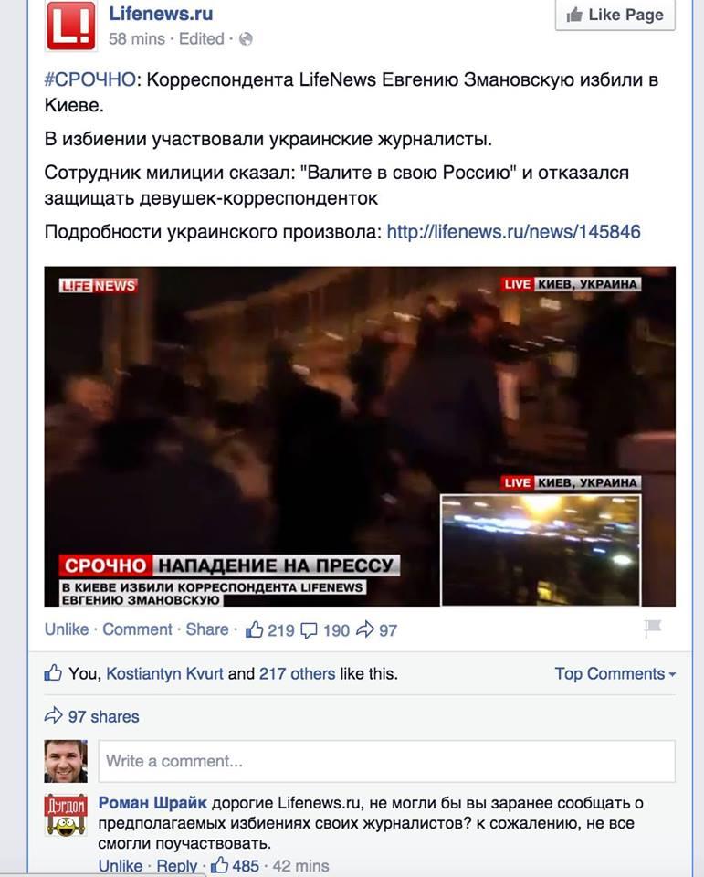Как российских журналистов в Киеве встречали