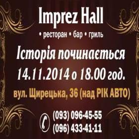Imprez Hall – история начинается!