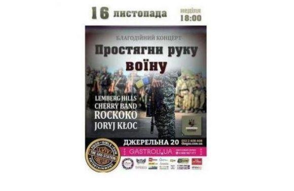Львівські гурти збиратимуть з 18:00 на благодійному концерті кошти на закупівлю теплих речей для воїнів