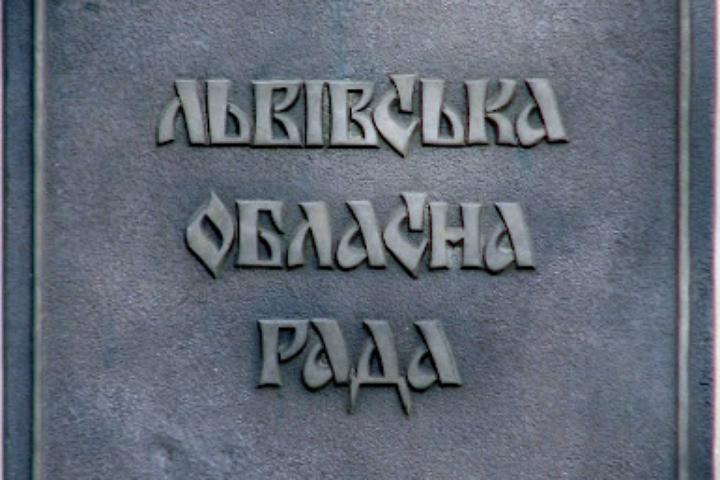 На заступнику голови ЛОР зекономили майже 300 тисяч гривень