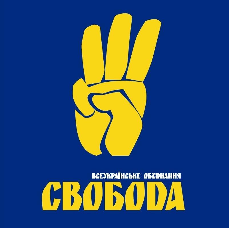 У «Свободі» пропонують люструвати Львівський міськвиконком