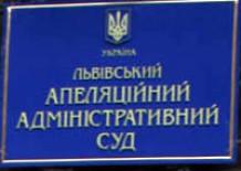 Дрогобичани пікетуватимуть Львівський апеляційного суд через поновлення на посаді мера
