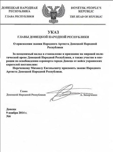 Пороченкову присвоили звание народного артиста ДНР