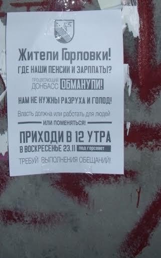 «ДНР&ЛНР» голодна зима