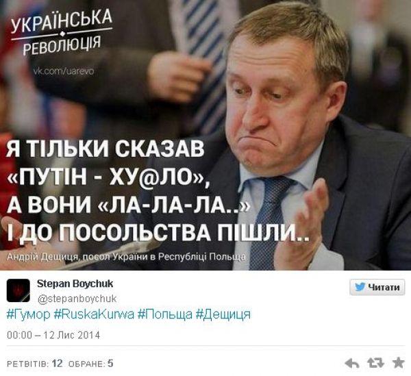 """Посол Дещица объяснил отмену визита Порошенко в Польшу """"техническими причинами"""" - Цензор.НЕТ 6250"""