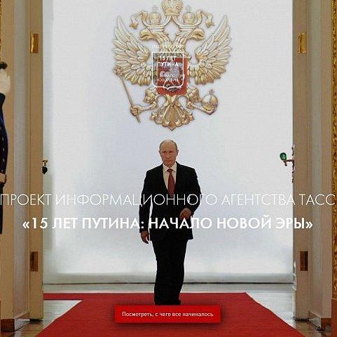 В сети появился сайт поклонения Путину