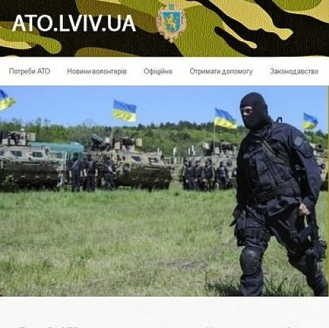 Львовские волонтеры и депутаты открыли интернет-проект для АТО
