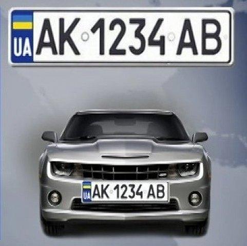 Автомобильные номерные знаки в Украине приведут к евростандарту (ВИДЕО)