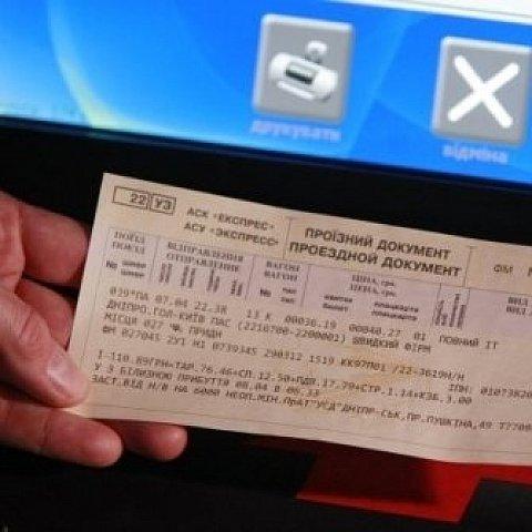 С 18 ноября студенты смогут покупать билеты через Интернет
