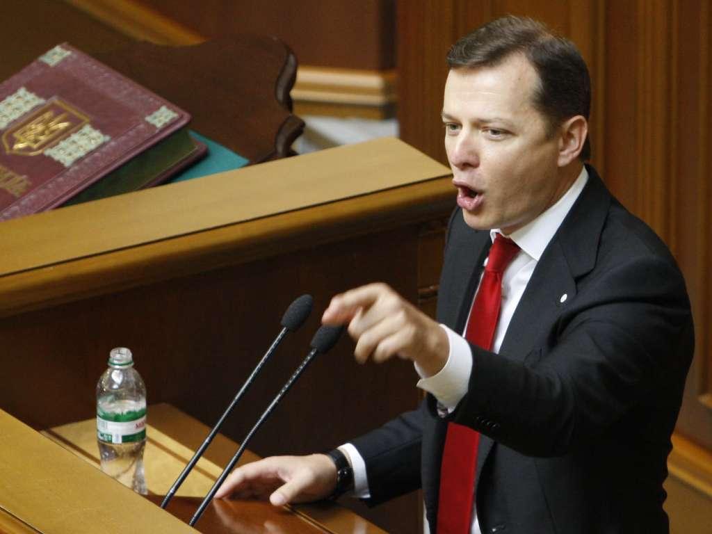 Ляшко заблокував парламент