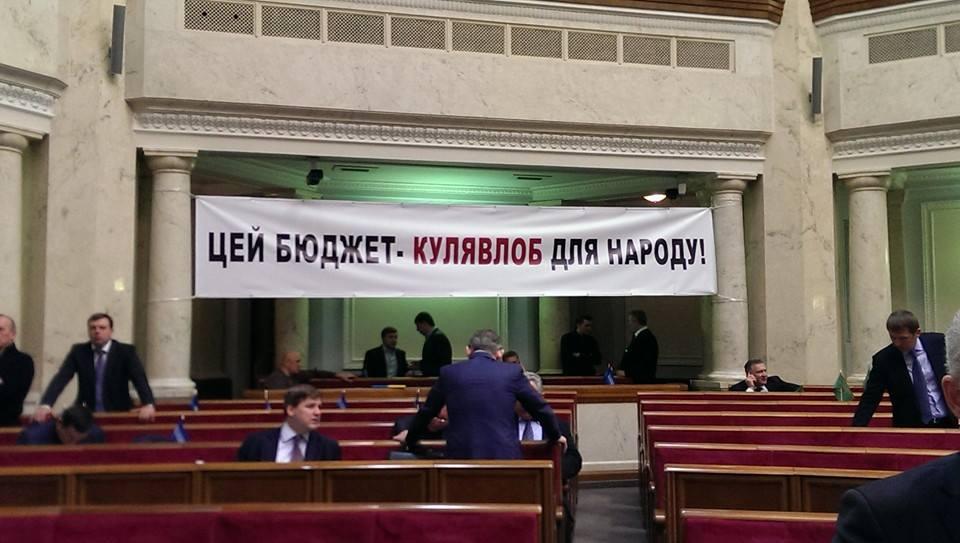 Нардепы «украсили» Раду антибюджетними плакатами