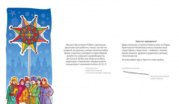 Ось таку листівку Садовий шле усім львів'янам