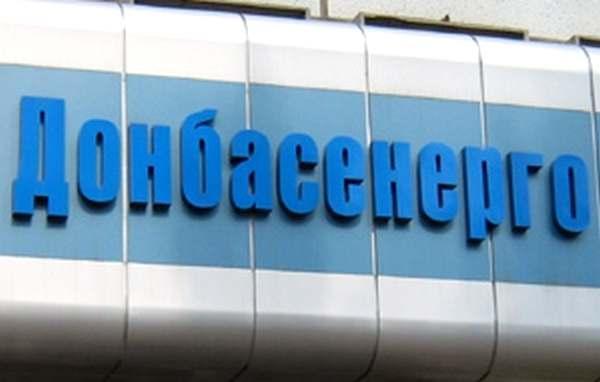 """Власник """"Донбасенерго"""" допоміг терористам налагодити торгівлю"""
