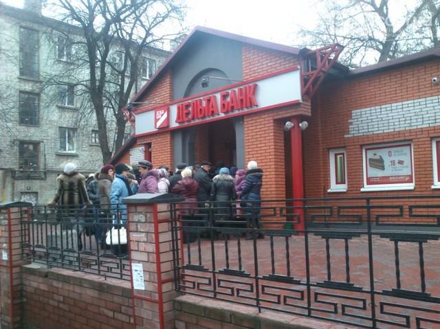 Недовольные клиенты штурмуют «Дельта Банк»