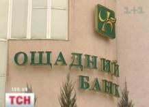 """Працівники """"Ощадбанку"""" залишили в Донецьку мільйони, машини та зброю – журналіст"""