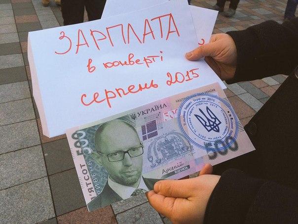 """Під стінами Ради знову мітинг: активісти принесли депутатам """"зарплату в конвертах"""""""