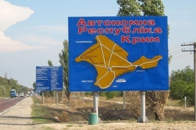 Социолог рассказал, сколько россиян готовы заплатить за аннексию Крыма