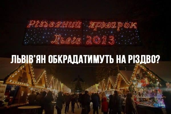 Львів'ян обкрадають на Різдво вже декілька років підряд