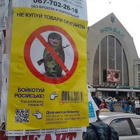 В Україну почали завозити вдвічі менше російських товарів
