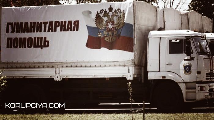"""""""Гумконвой"""" розвантажився і їде додому – ЗМІ"""
