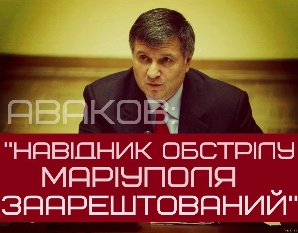 Наводчик обстрела Мариуполя арестован, – Аваков