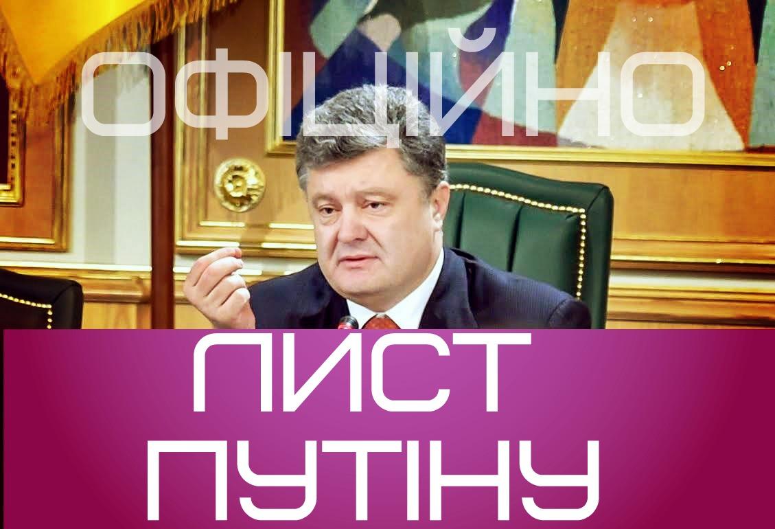 Повний текст листа Порошенка до Путіна – документ (ФОТО)