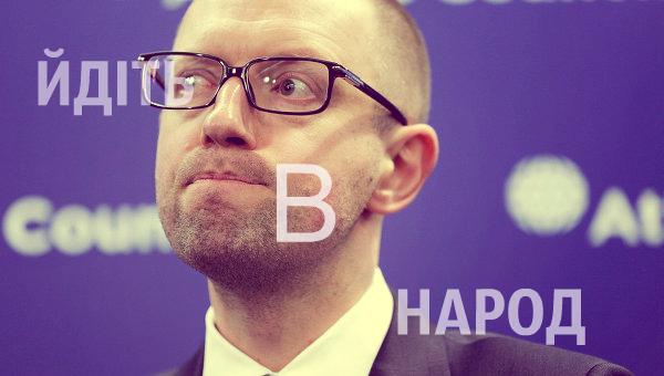Яценюк відправить своїх міністрів у народ