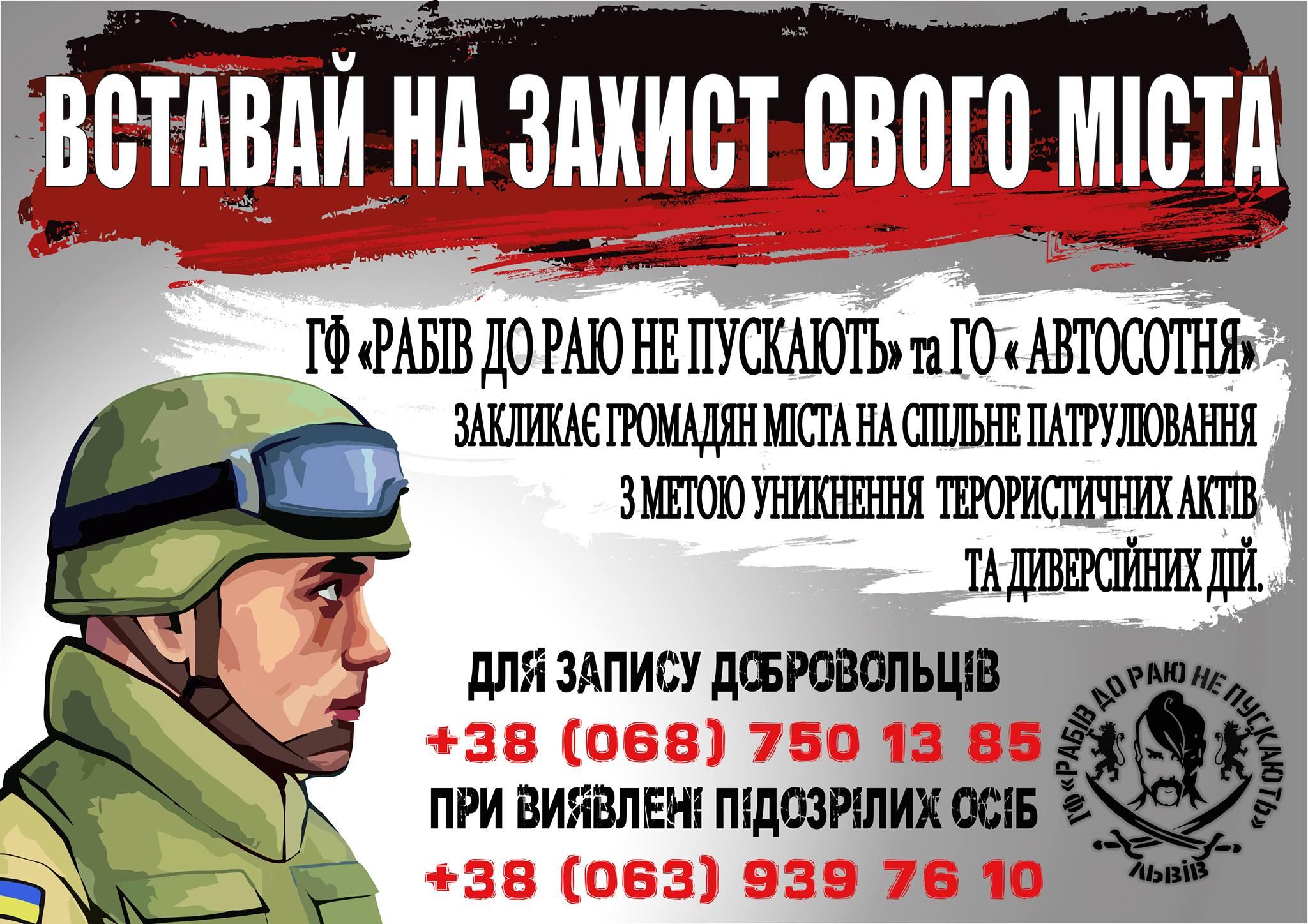 Громадські організації Львова доєднаються до патрулювання вулиць міста