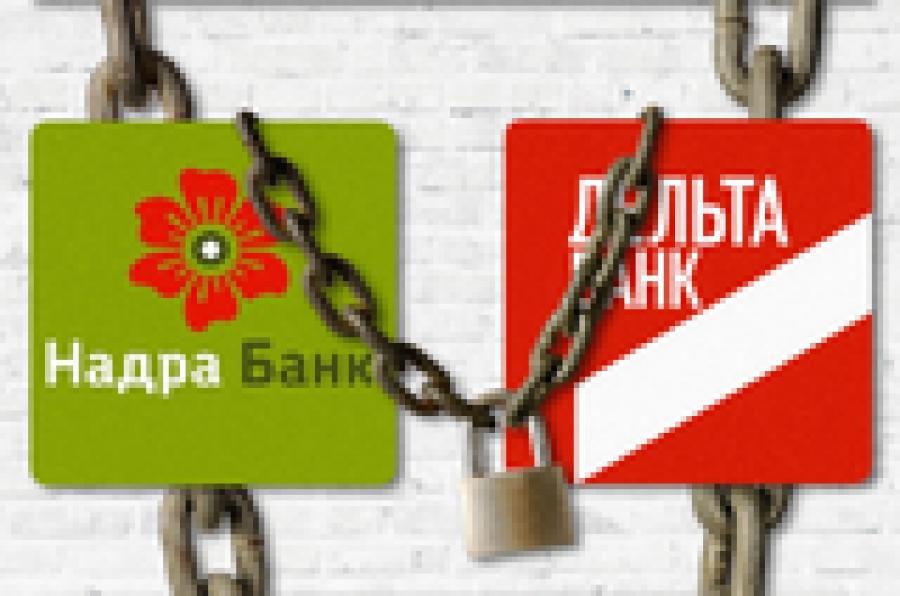 Банки «Надра» і «Дельта»: скуті одним ланцюгом