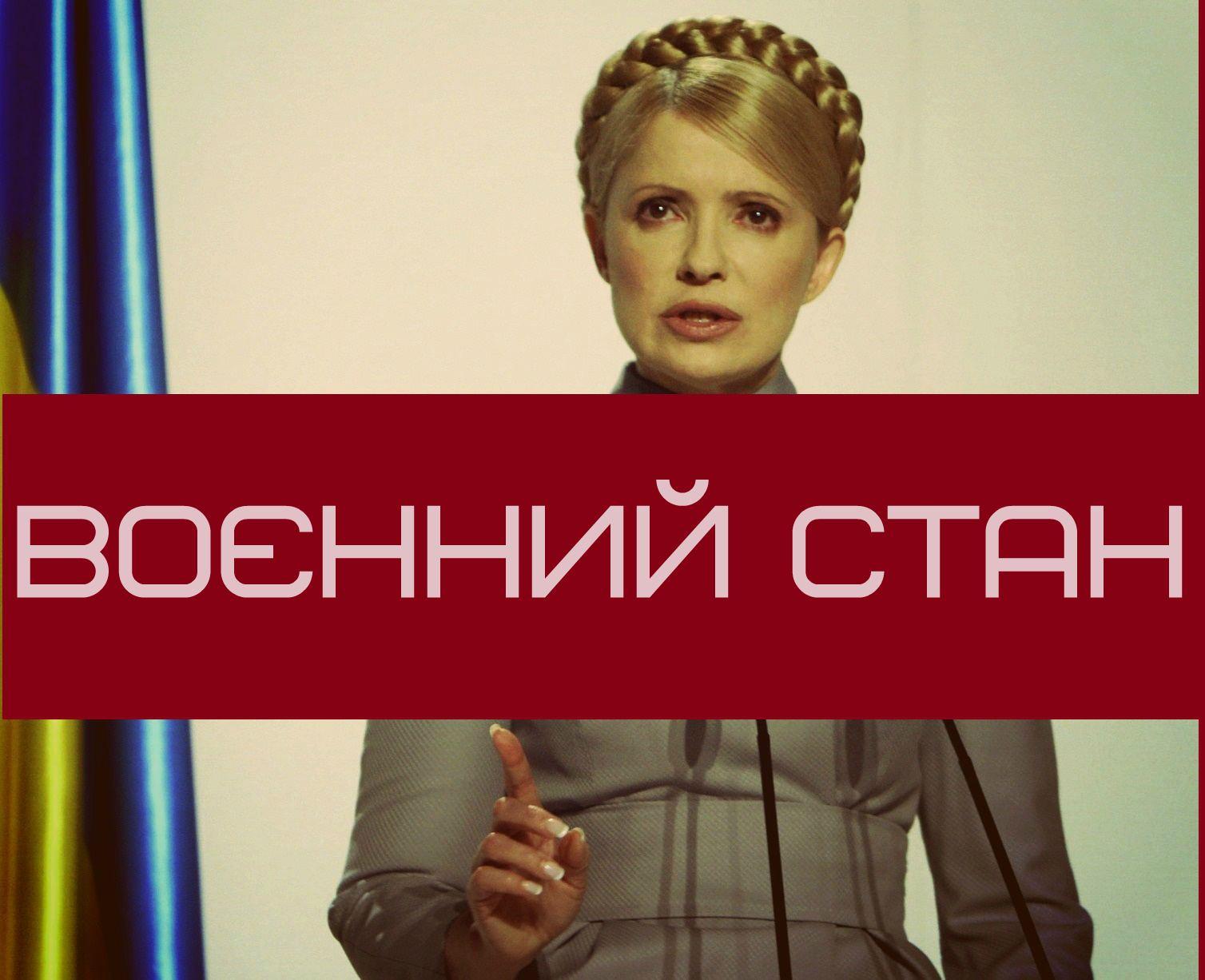 Тимошенко пропонує негайно ввести воєнний стан на Донбасі