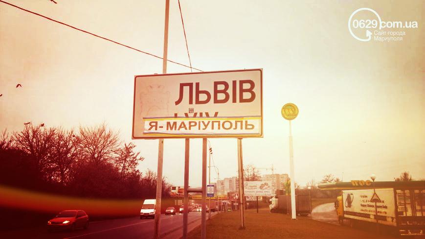 У Львові з'явився білборд на підтримку Маріуполя (ФОТО)