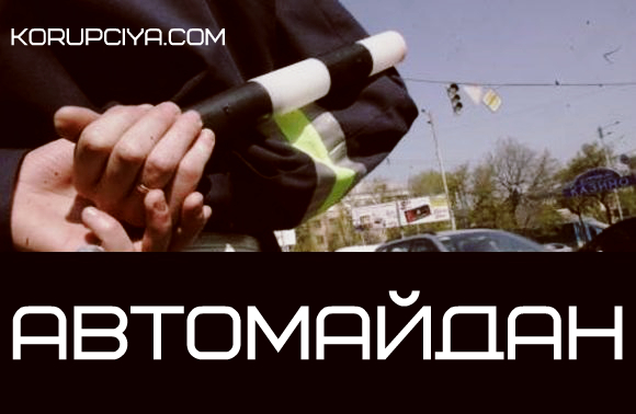 У Львові активісти «Автомайдану» затримали водія, що втік від ДАІ
