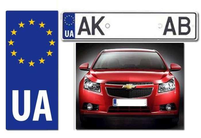 Україна переводить автомобільні номери на євростандарти в 2015 році