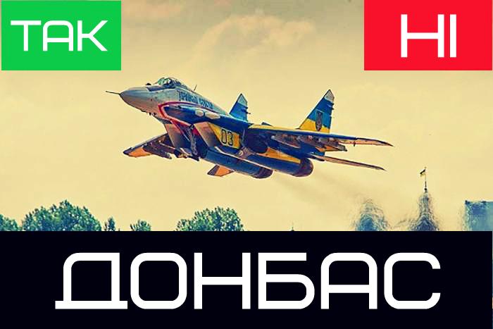 Українська авіація на Донбасі : можливо чи ні