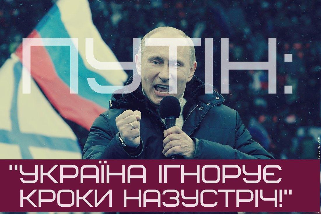 Путин: Украина начала наступление по всей линии фронта