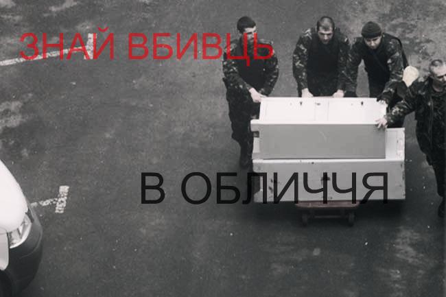 В Британии опубликовали фото снайперов, расстреливавших Майдан