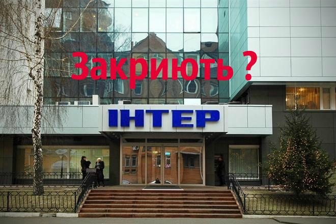 Нацсовет по вопросам телевидения пообщается с представительницей «Интеру» в присутствии СБУ