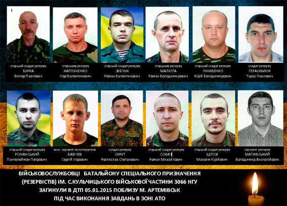 Во Львове будут прощаться с погибшими в ДТП бойцами АТО