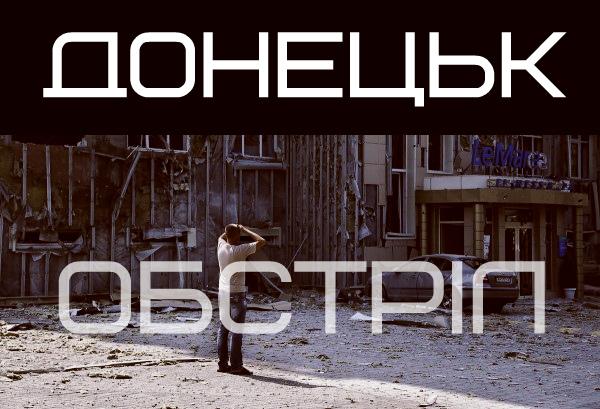 Донецьк знову жорстоко обстріляли (ФОТО 18+)