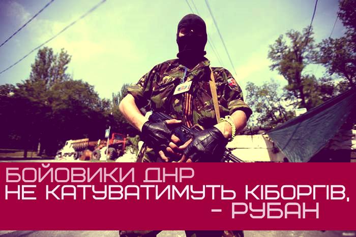 Бойовики «ДНР» не катуватимуть «кіборгів», – Рубан