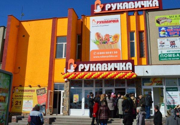 «Рукавичка» вилучає з продажу російські товари