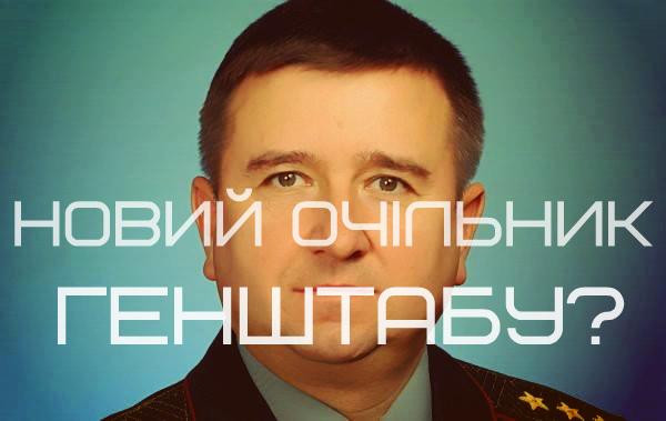 Генштаб може очолити екс-керівник рівненських військових? (ФОТО)