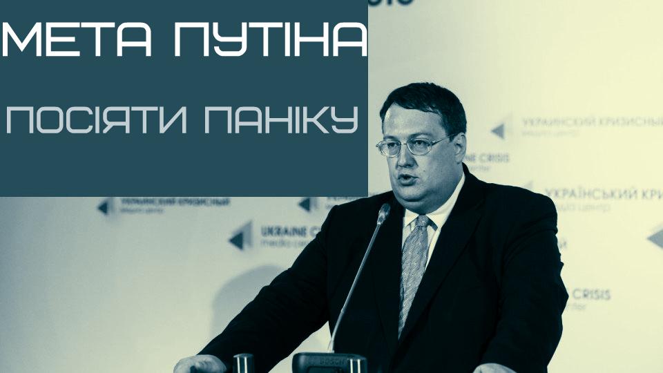 Мета удару Путіна і його генералів – посіяти паніку в Маріуполі, – Геращенко