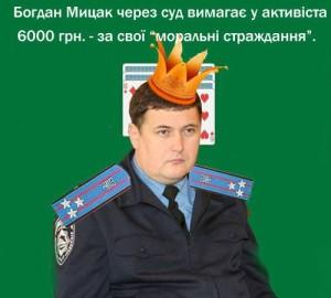 Завтра Мицак знову спробує відсудити в активіста 6 тисяч гривень