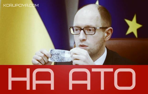 Уряд виділив додаткові кошти для учасників АТО, – Яценюк