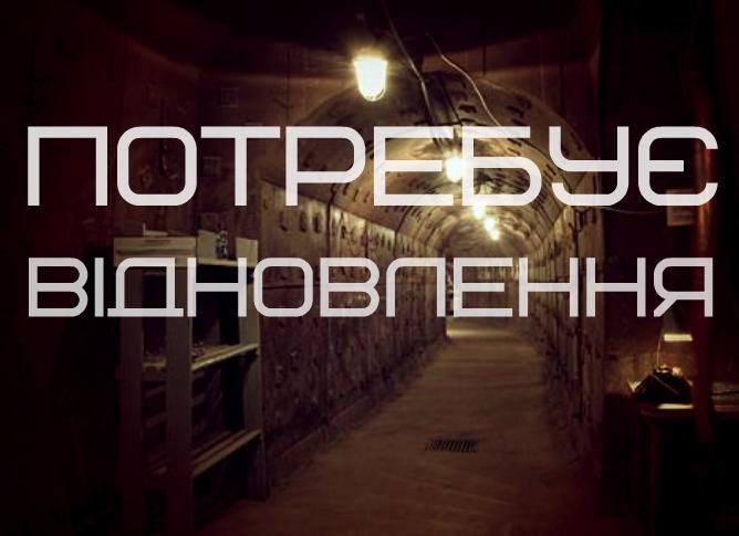 У Львові відновлюють бомбосховища ( ВІДЕО)