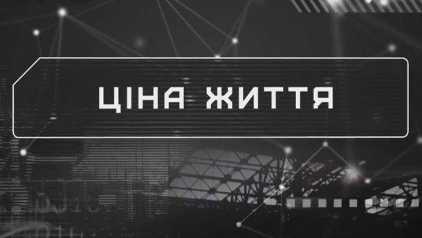 Скільки коштує людське життя для українського суду