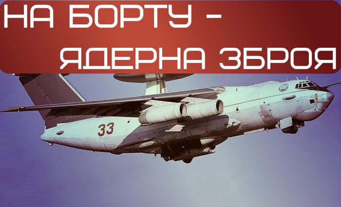 Російський літак, який перехопила Британія, ніс ядерну зброю – ЗМІ